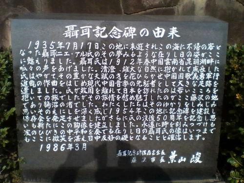 耳が4つの音楽家: 元・藤沢市長...